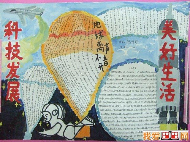在学校,手抄报是第二课堂的一种很好的活动形式,具有相当强的可塑性和