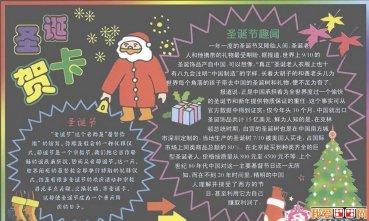 春节黑板报版面设计图片欣赏(3)