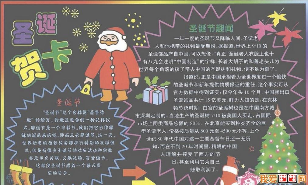 报_圣诞节主题小学生黑板报欣赏
