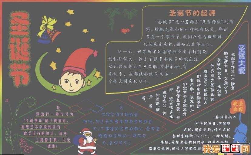 圣诞节主题小学生黑板报欣赏
