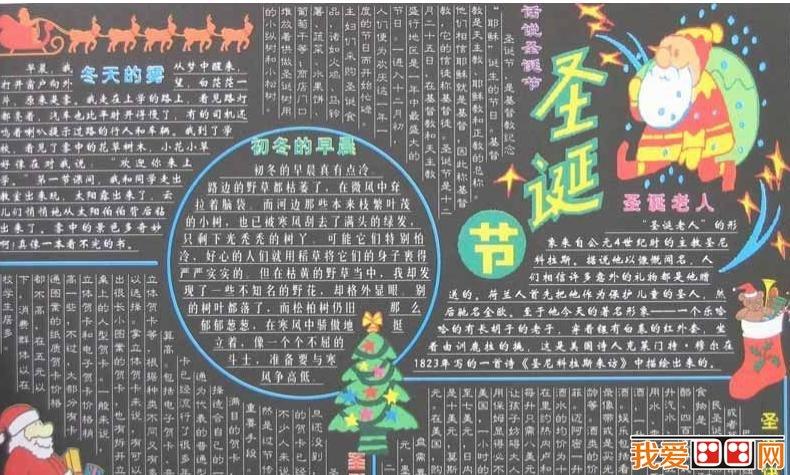 圣诞节主题小学生黑板报欣赏(3)图片