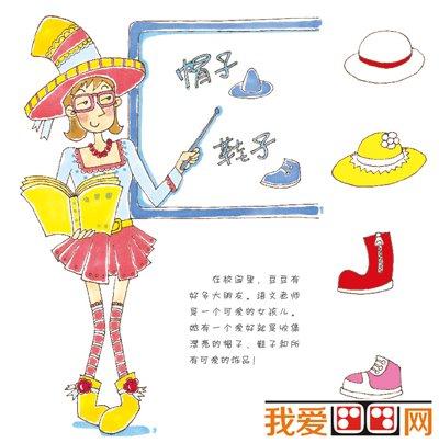 四步愉快绘画法培养幼儿绘画想象力(2)