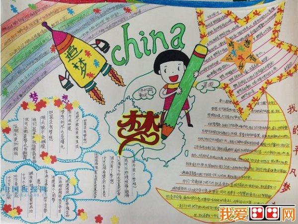 中国梦主题小学生手抄报作品欣赏(2)