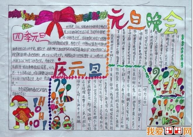 小学生元旦节手抄报欣赏_儿童画教程_学画画_我爱画画