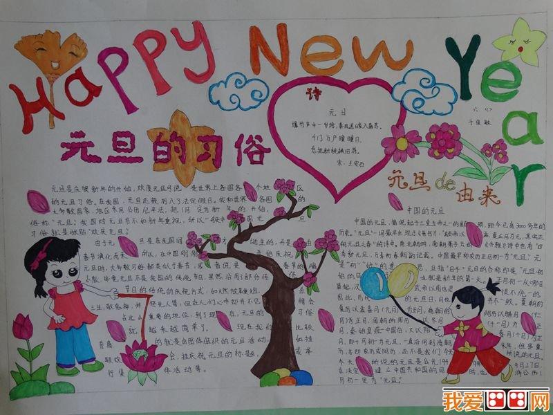 小学生元旦节手抄报欣赏(6)