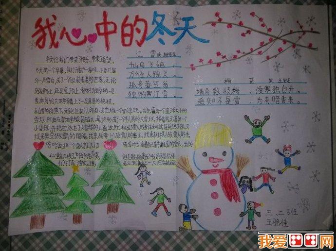 冬天主题手抄报作品欣赏(4)