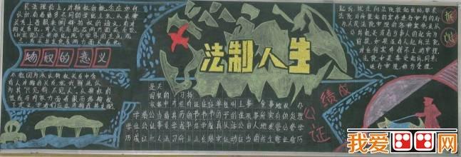 法治主题儿童画-法制教育黑板报作品欣赏