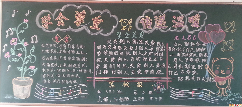 小学生赞颂校园黑板报作品欣赏图片