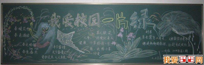 儿童画教程 黑板报 > 小学生赞颂校园黑板报作品欣赏      每当老师飒