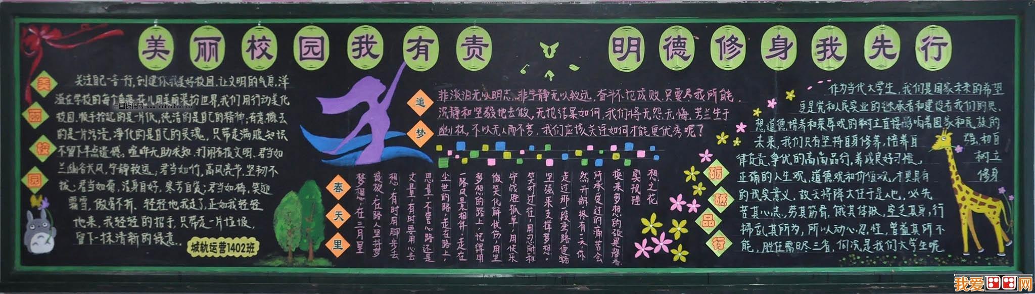 小学生赞颂校园黑板报作品欣赏
