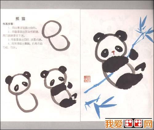 国画技法 > 国画熊猫:水墨画熊猫教程(3)      水墨画熊猫的绘画步骤图片