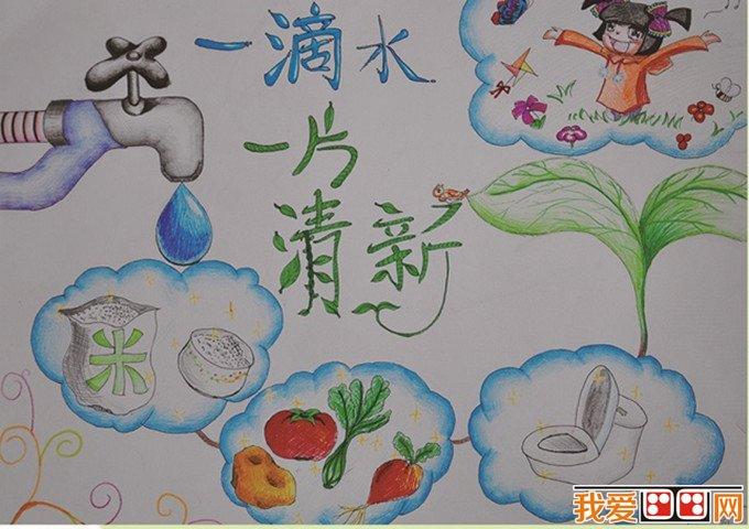 节约用水儿童画 儿童 节约用水 宣传画图片