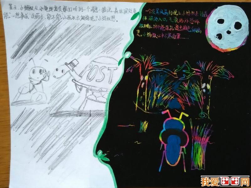 儿童画绘本:蚂蚁的梦想-蚂蚁的梦想 儿童绘本作品欣赏