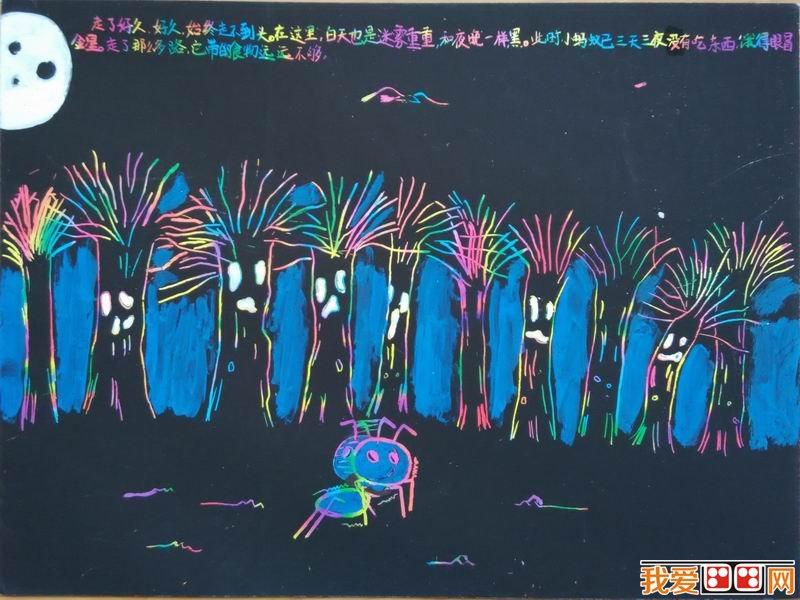 儿童画绘本:蚂蚁的梦想