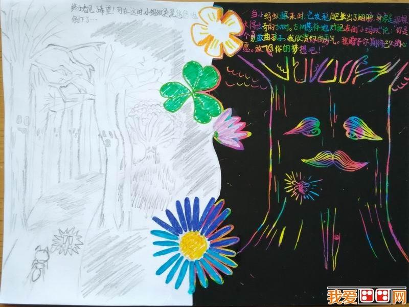 儿童画绘本:蚂蚁的梦想-蚂蚁的梦想 儿童绘本作品欣赏 2