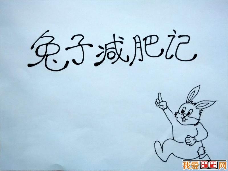 兔子整天在家里无所事事,每天就是看电视和吃东西.图片