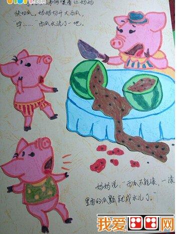 儿童DIY绘本欣赏 西瓜变成水