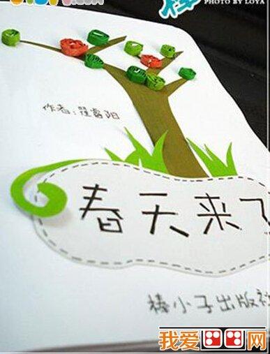 儿童DIY立体绘本制作教程 春天来了