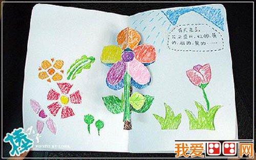 儿童diy立体绘本制作教程:春天来了