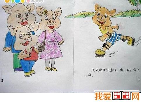 手工diy制作:儿童绘本《乐乐学滑轮》欣赏图片