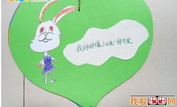 手工DIY制作 儿童绘本 我亲爱的妈妈 欣赏
