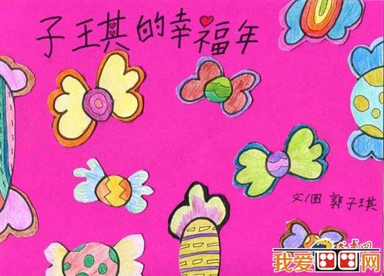 南京娃郭子琪小朋友春节手绘图画