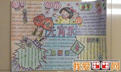 元宵节儿童手抄报作品欣赏