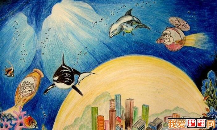 海底世界儿童画科幻画作品欣赏