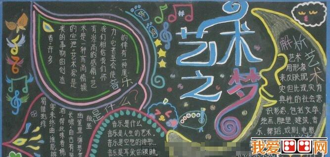艺术主题优秀黑板报作品欣赏 5