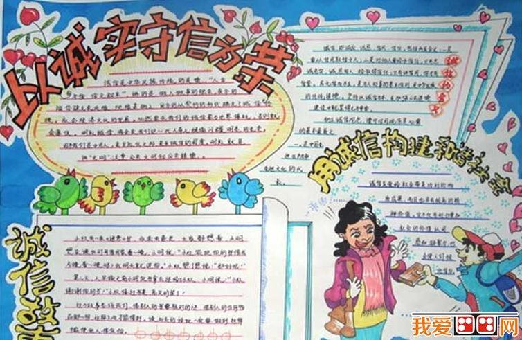 诚信主题小学生手抄报优秀作品(2)