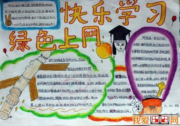 文明上网主题小学生手抄报作品