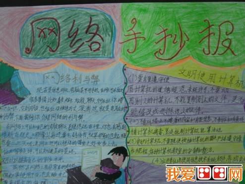 文明上网主题小学生手抄报作品 2图片