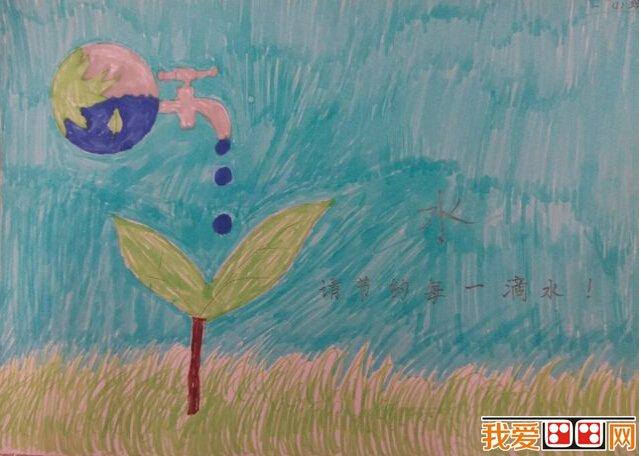 倡导节约用水的儿童画欣赏(2)图片