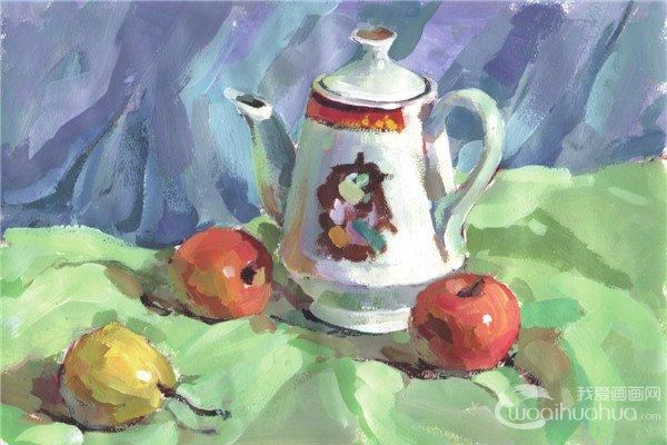 水粉静物组合水壶和水果写生入门教程