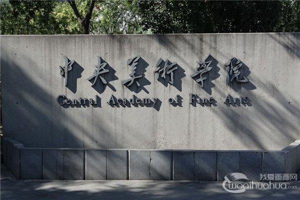 中央美术学院汉字造型设计素描优秀试卷