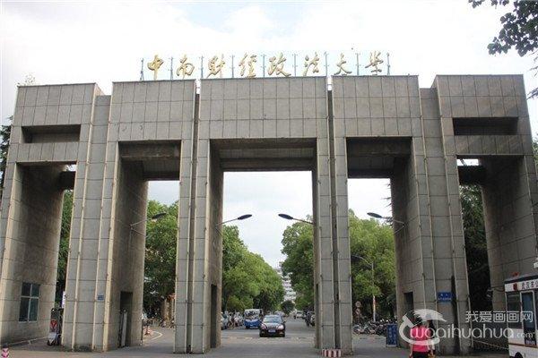 2017年中南财经政法大学使用省统考成绩录取