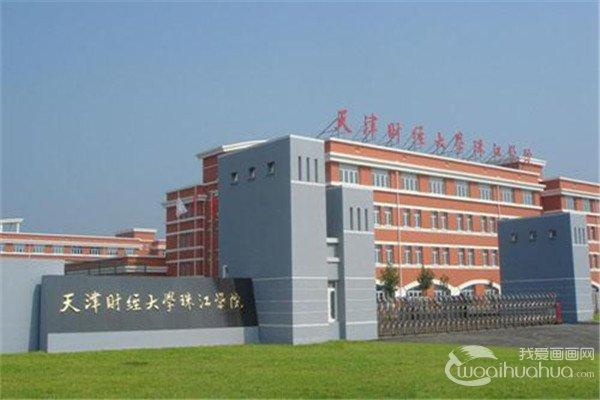 2017年天津财经大学使用各省美术统考成绩录取