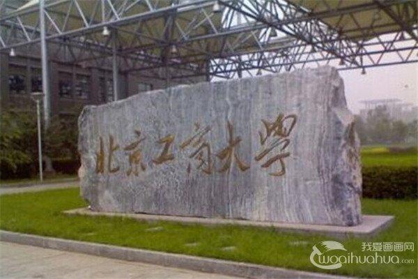 2017年北京工商大学使用美术统考成绩录取