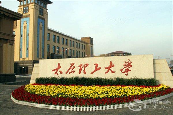 2017年太原理工大学承认多省美术统考成绩
