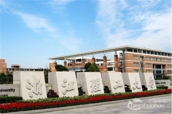 2017年浙江理工大学美术类校考考