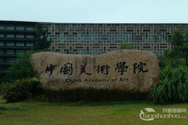 中国美术学院艺术特长生加分政策