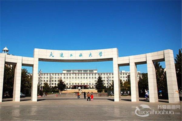 2017年辽宁省使用美术联考成绩录取的高校名单