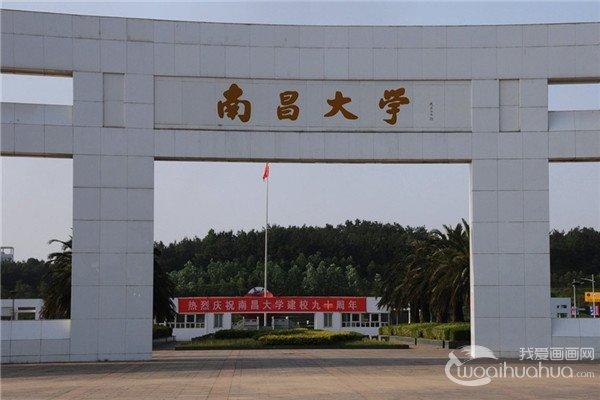 2017年江西省使用美术联考成绩录取的高校名单