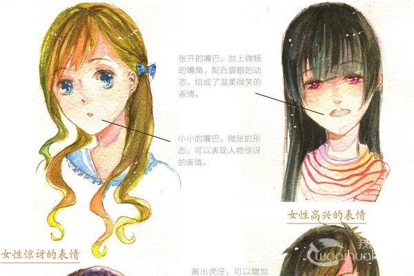 水彩画出各种表情的嘴巴绘画步骤