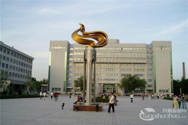2017年新疆使用美术联考成绩录取的高校名单