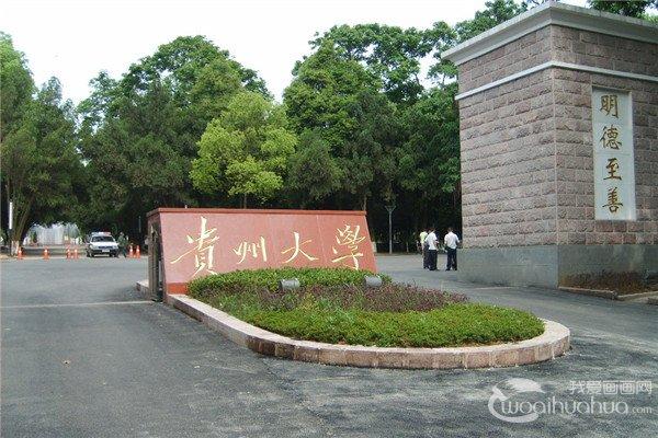 2017年贵州省使用美术联考成绩录取的高校名单