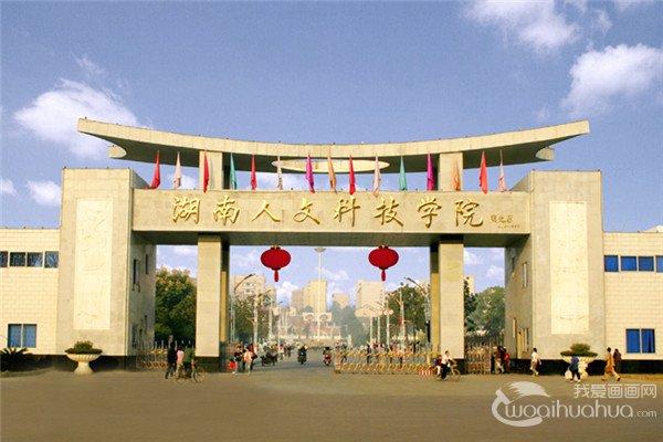 2017年湖南人文科技学院外省艺术类校考合格分数线