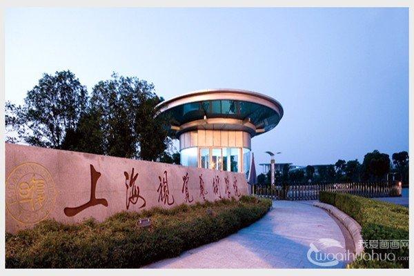 2017年上海视觉艺术学院美术校考考题