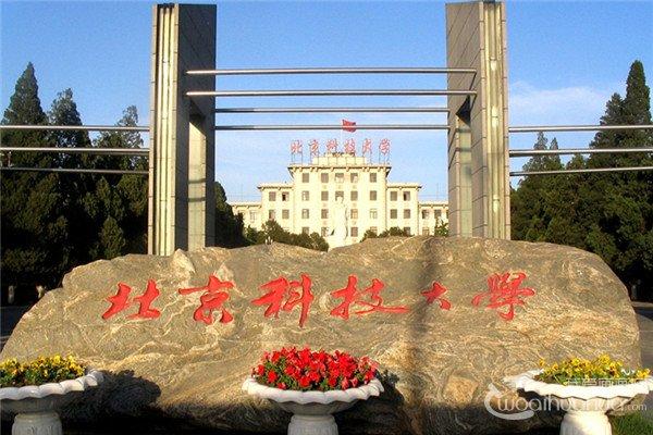 2017年北京科技大学视觉传达设计专业招生简章
