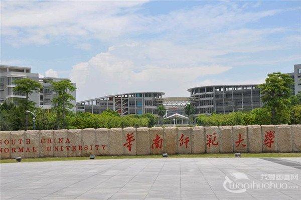 2017年华南师范大学美术类专业考试内容